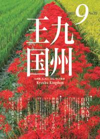 九州王国2013年9月号(No.73)表紙